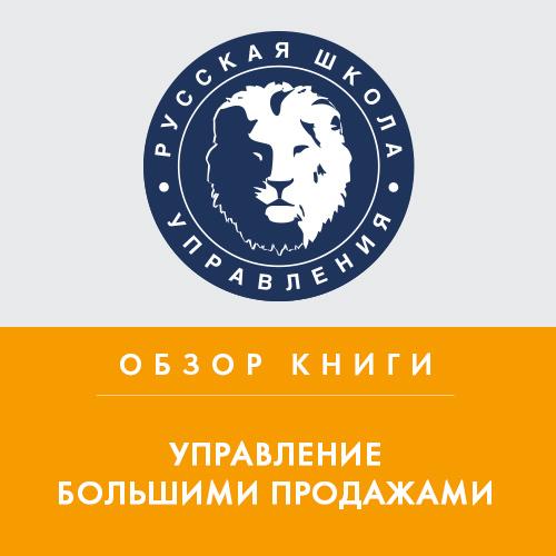 Максим Николаевич Горбачев Обзор книги Н. Рэкхема и Р. Раффа «Управление большими продажами»