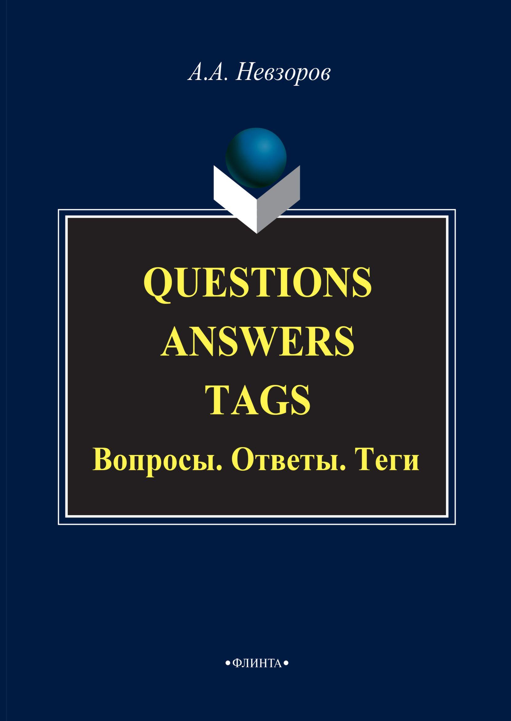 Questions. Answers. Tags / Вопросы. Ответы. Теги