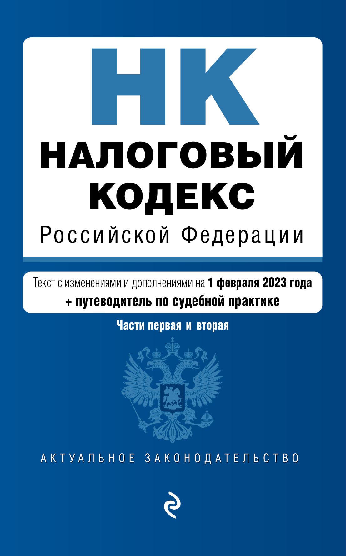 Отсутствует Налоговый кодекс Российской Федерации. Части 1 и 2. Текст c изменениями и дополнениями на 2 февраля 2020 года. Путеводитель по судебной практике