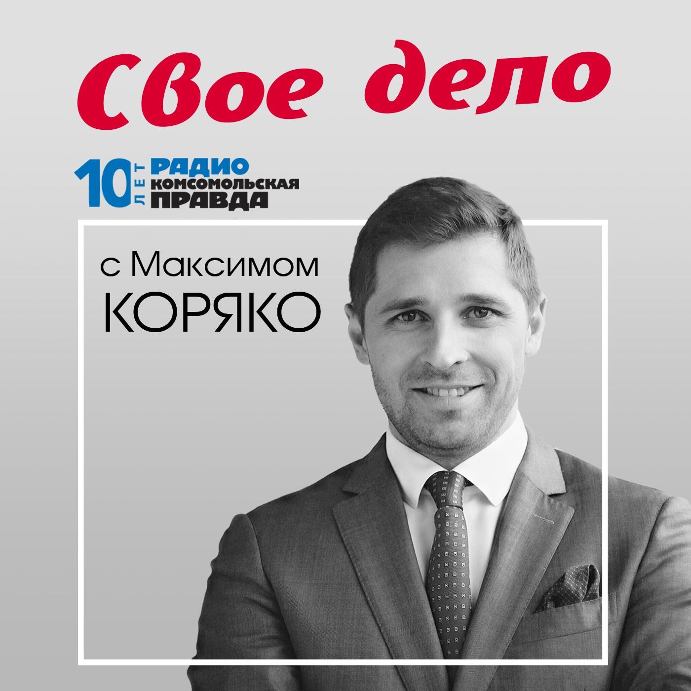 Радио «Комсомольская правда» Самые частые ошибки предпринимателей