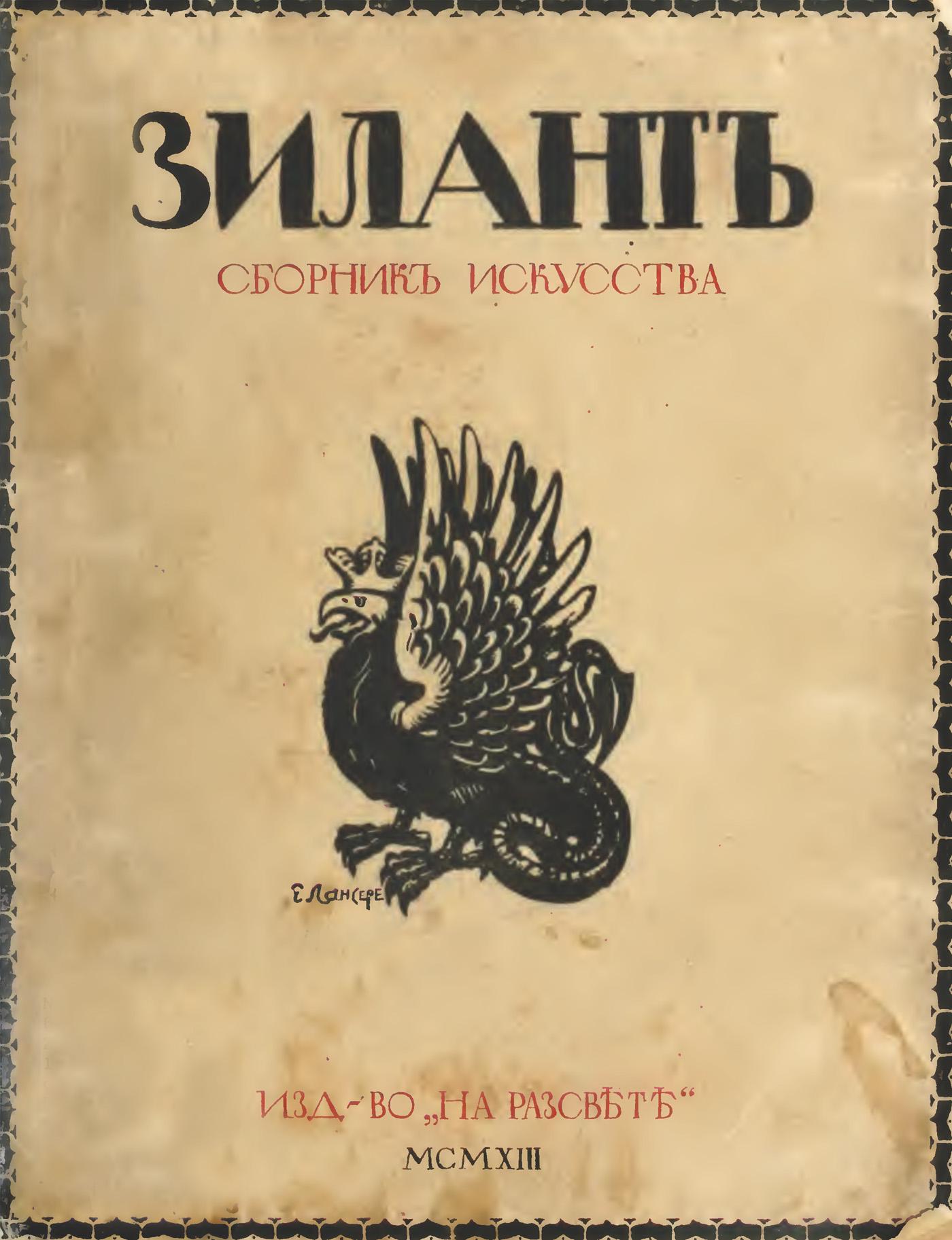 Зилант. Сборник искусства