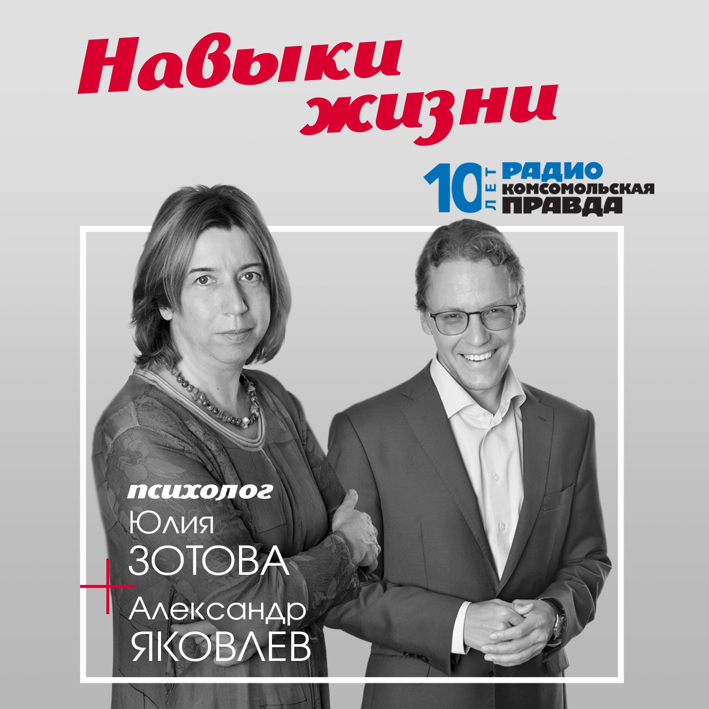 Радио «Комсомольская правда» Навыки жизни : Как воспитать ответственного ребёнка