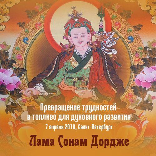 Лама Сонам Дордже Превращение трудностей в топливо для духовного развития