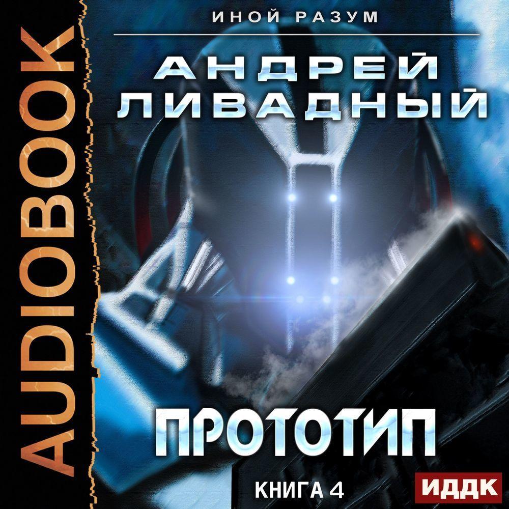 Андрей Ливадный Прототип