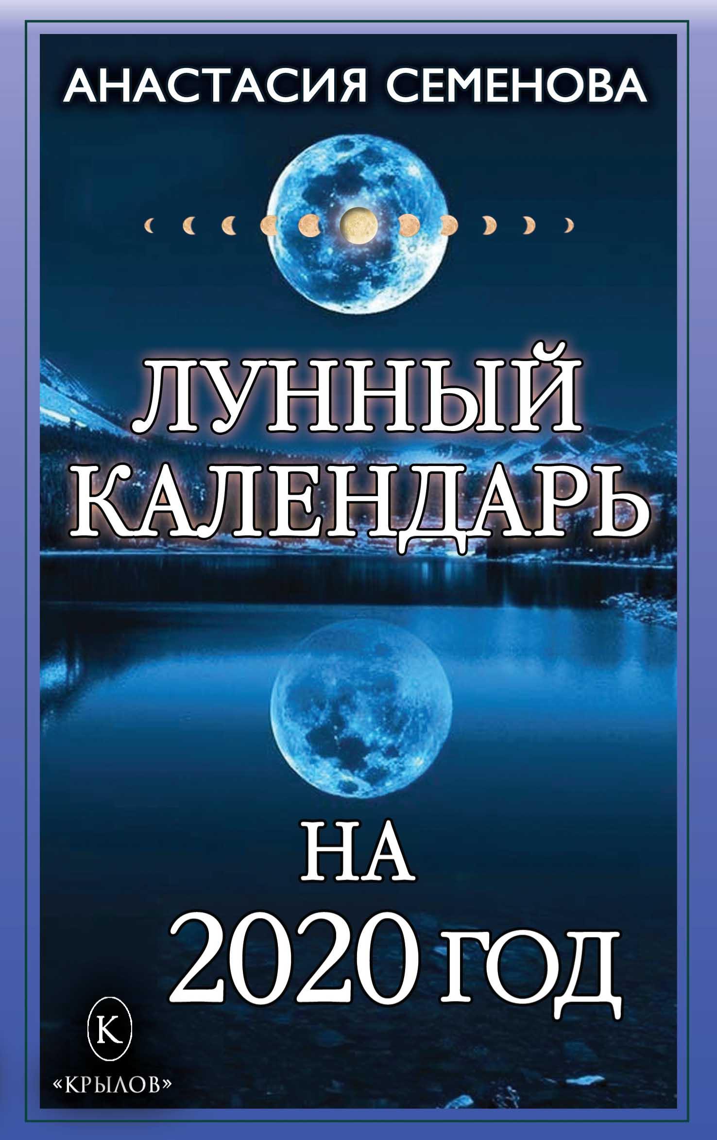 Анастасия Семенова Лунный календарь на 2020 год слава в вышних богу и на земле мир календарь на 2020 год