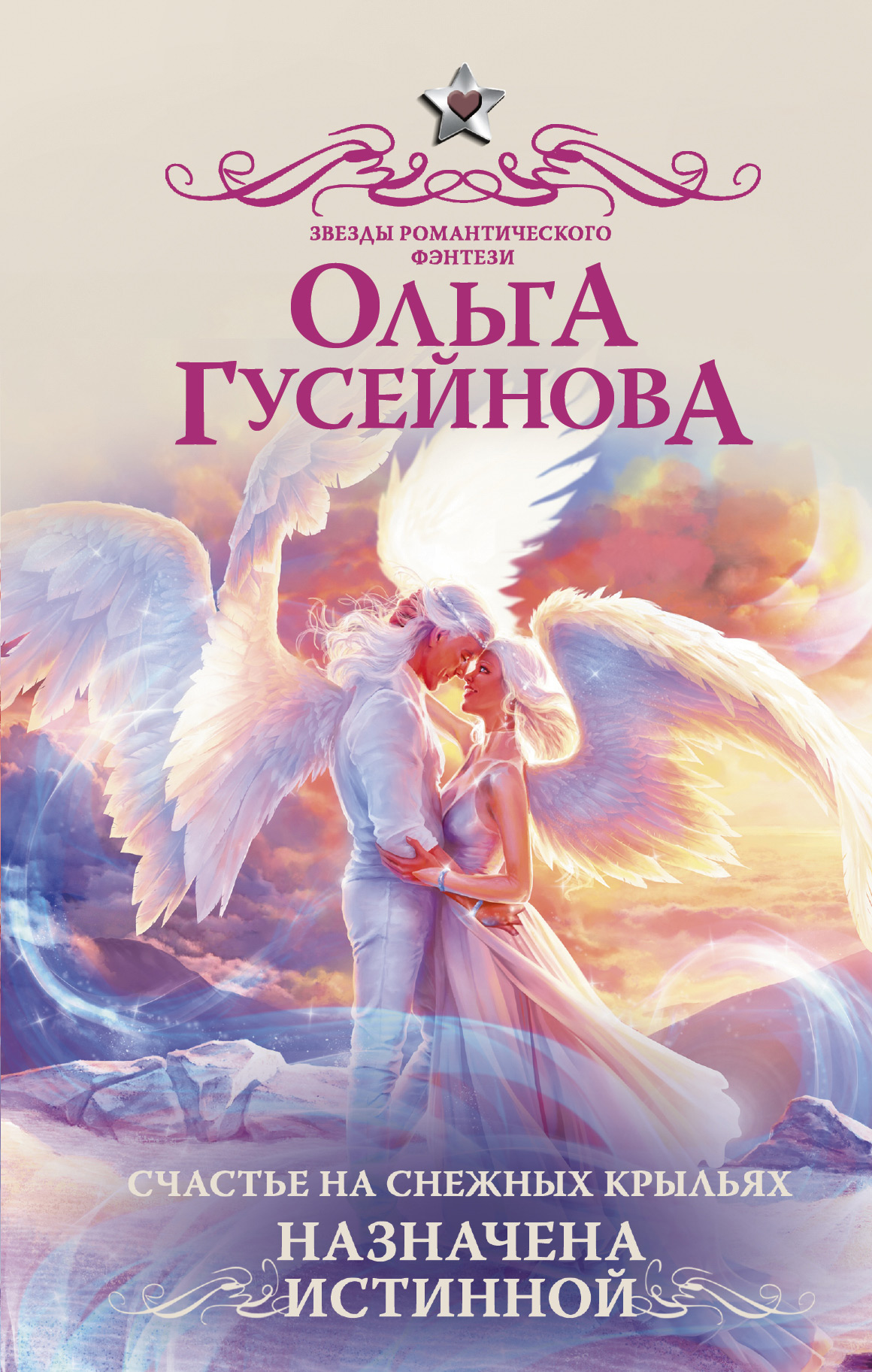 цены Ольга Гусейнова Счастье на снежных крыльях. Назначена истинной