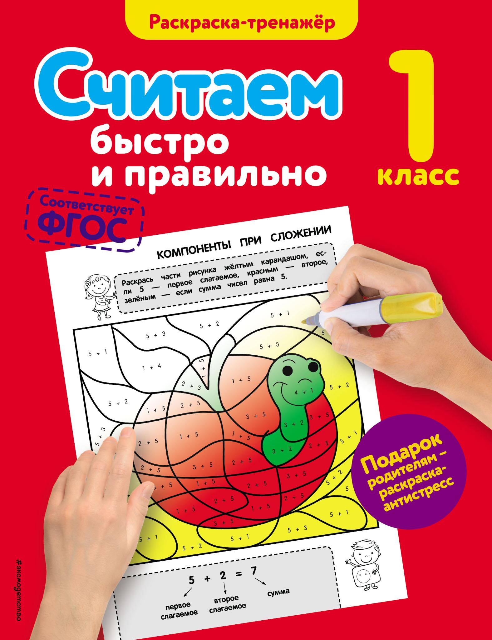 Анна Горохова Считаем быстро и правильно. 1 класс анна горохова считаем быстро и правильно 2 класс