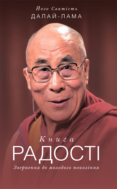 Книга радості. Звернення ( Далай-лама XIV  )