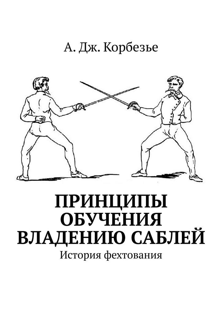 цена на А. Дж. Корбезье Принципы обучения владению саблей. История фехтования