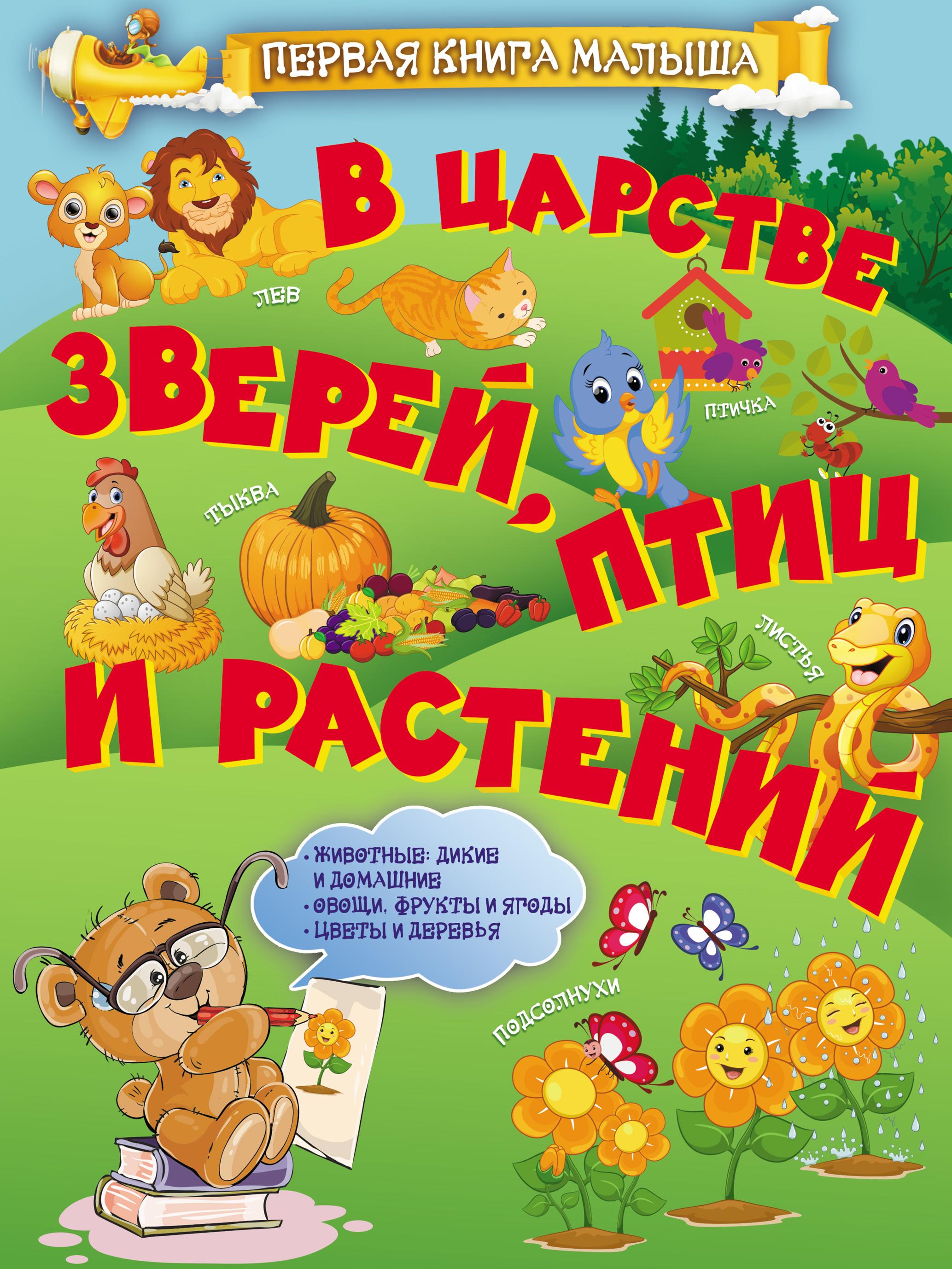 Л. В. Доманская В царстве зверей, птиц и растений