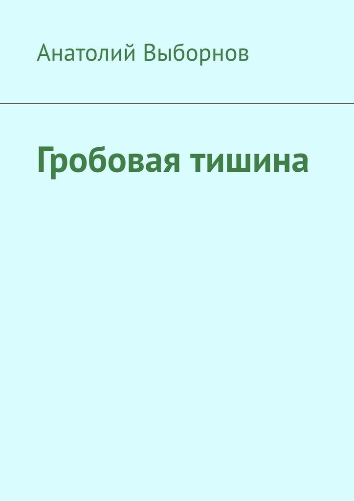 Анатолий Выборнов Гробовая тишина