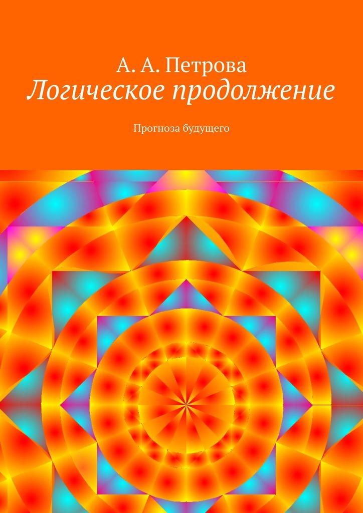 Фото - А. А. Петрова Логическое продолжение. Прогноза будущего и а ильин творческая идея нашего будущего