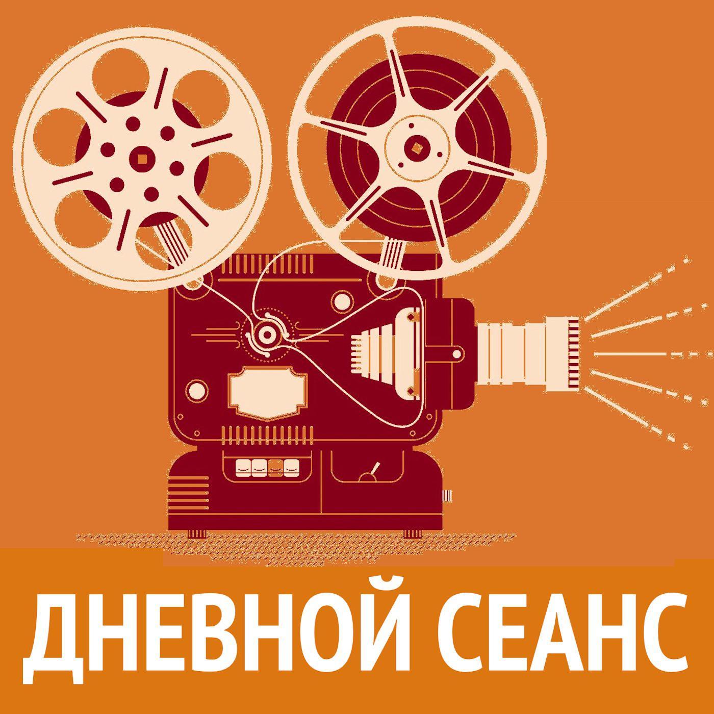 Фото - Илья Либман Обсуждаем фильм Сталинград фильм