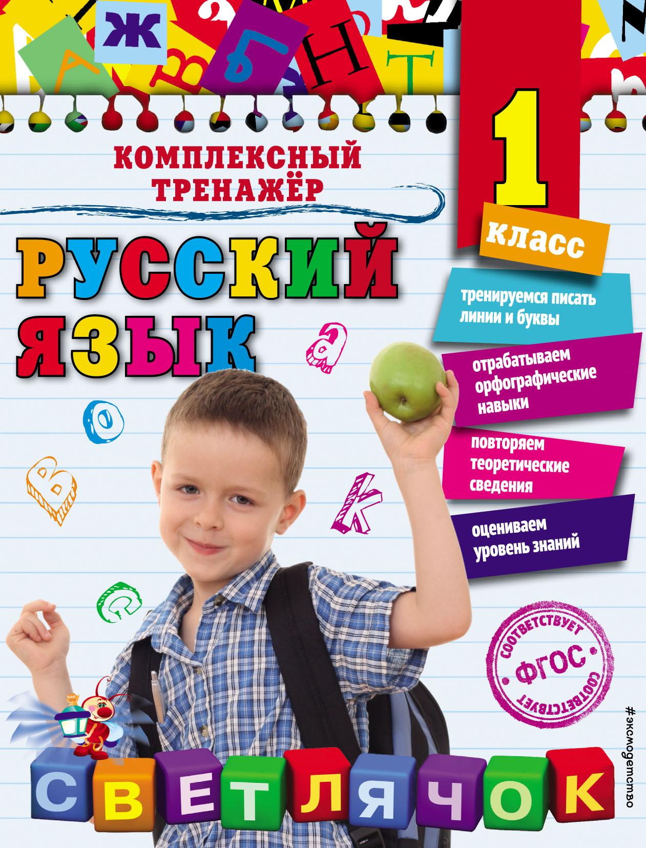 Елена Польяновская / Русский язык. 1 класс