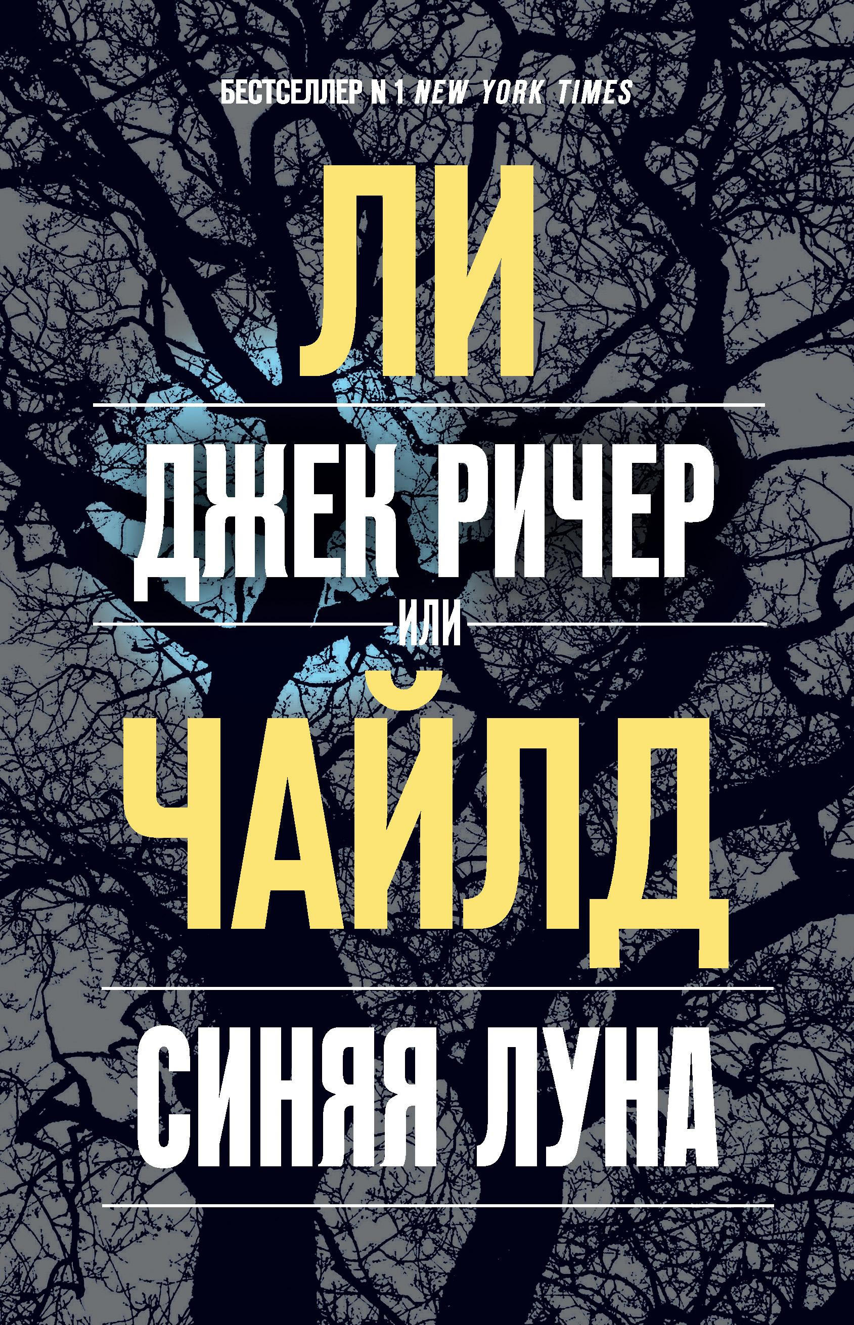 Ли Чайлд «Джек Ричер, или Синяя луна»