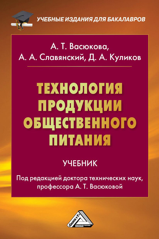 А. Т. Васюкова Технология продукции общественного питания а в долбилин теоретические основы производства продукции растениеводства