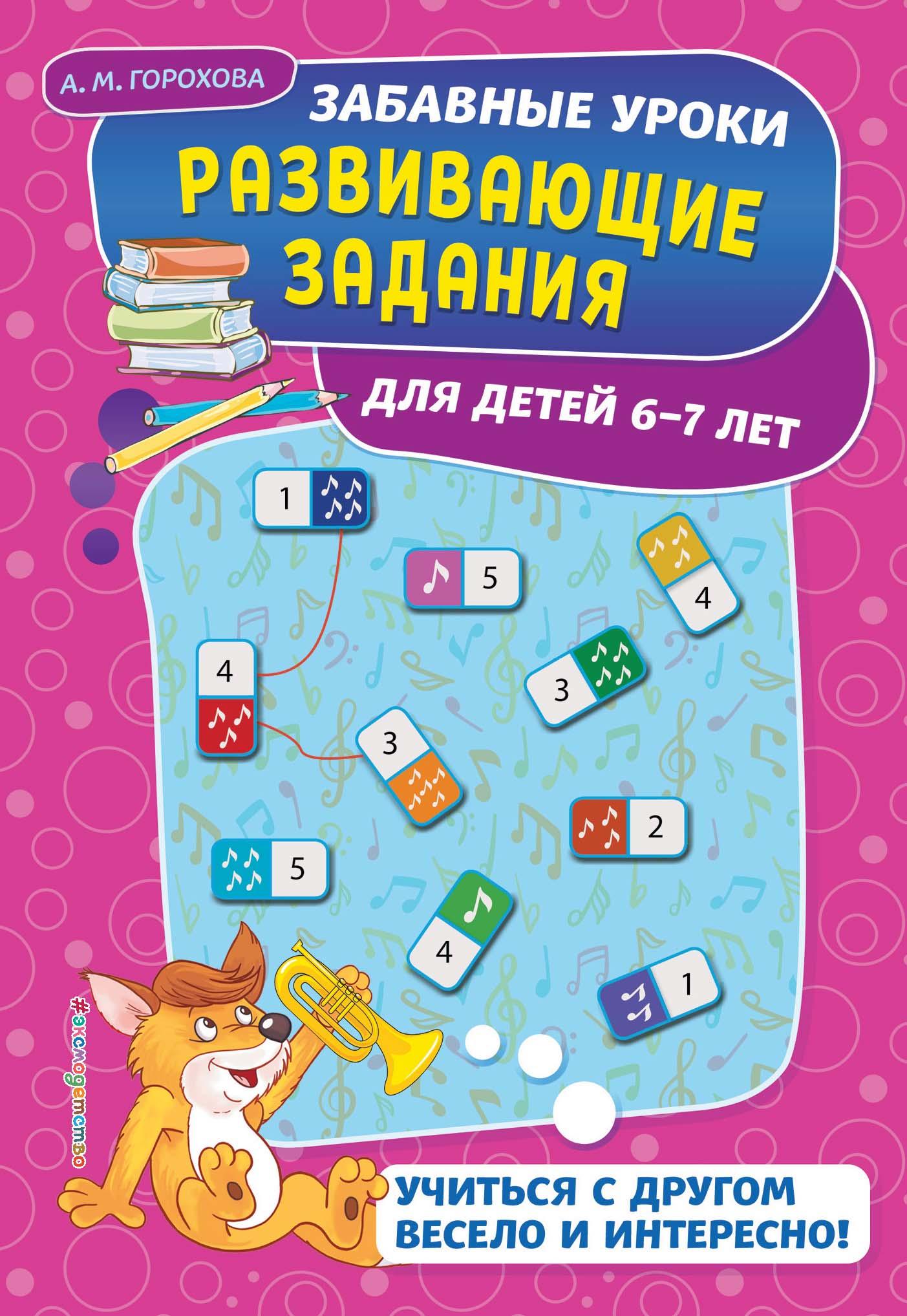Анна Горохова Развивающие задания для детей 6-7 лет