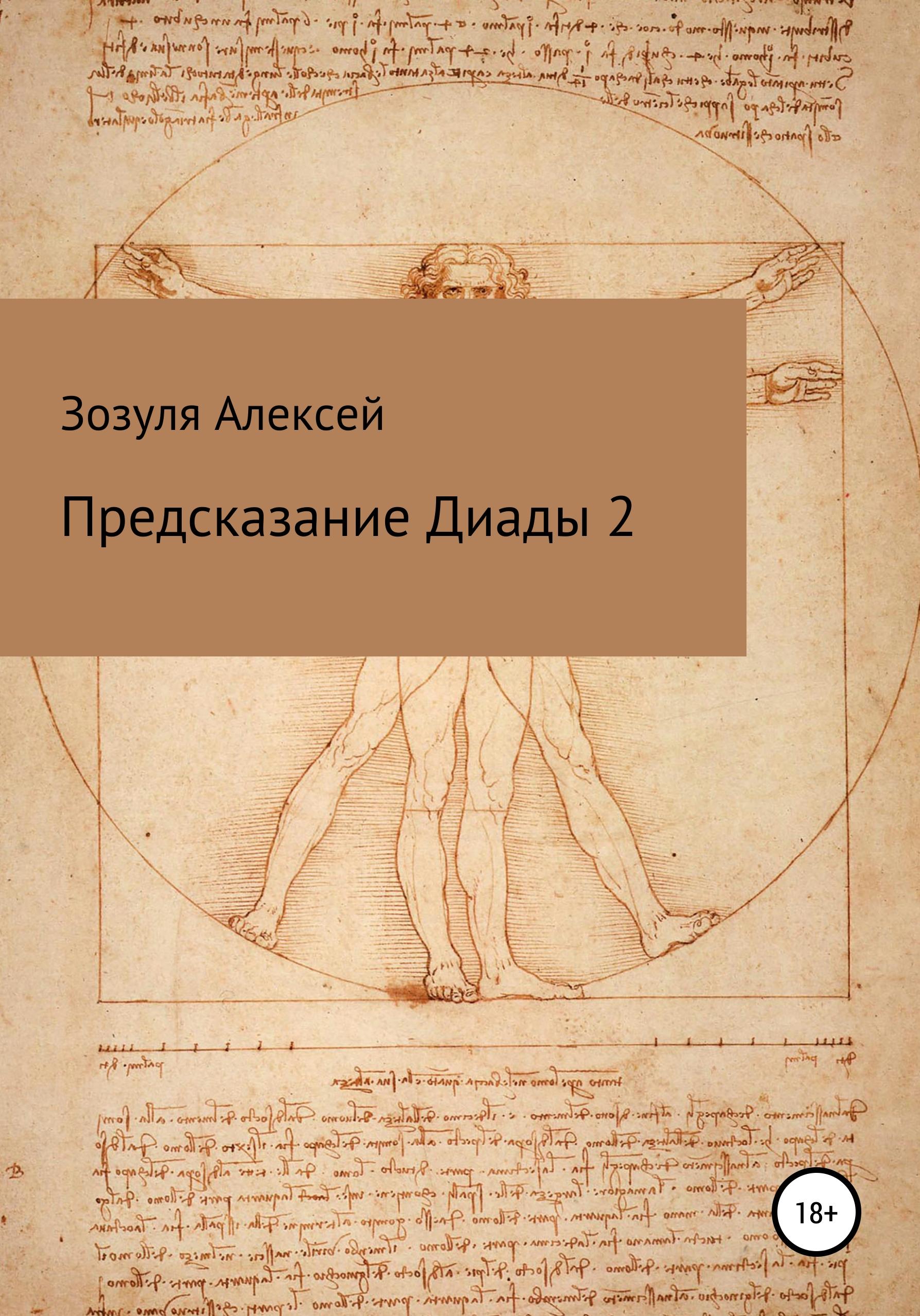 цена на Алексей Юрьевич Зозуля Предсказание диады 2