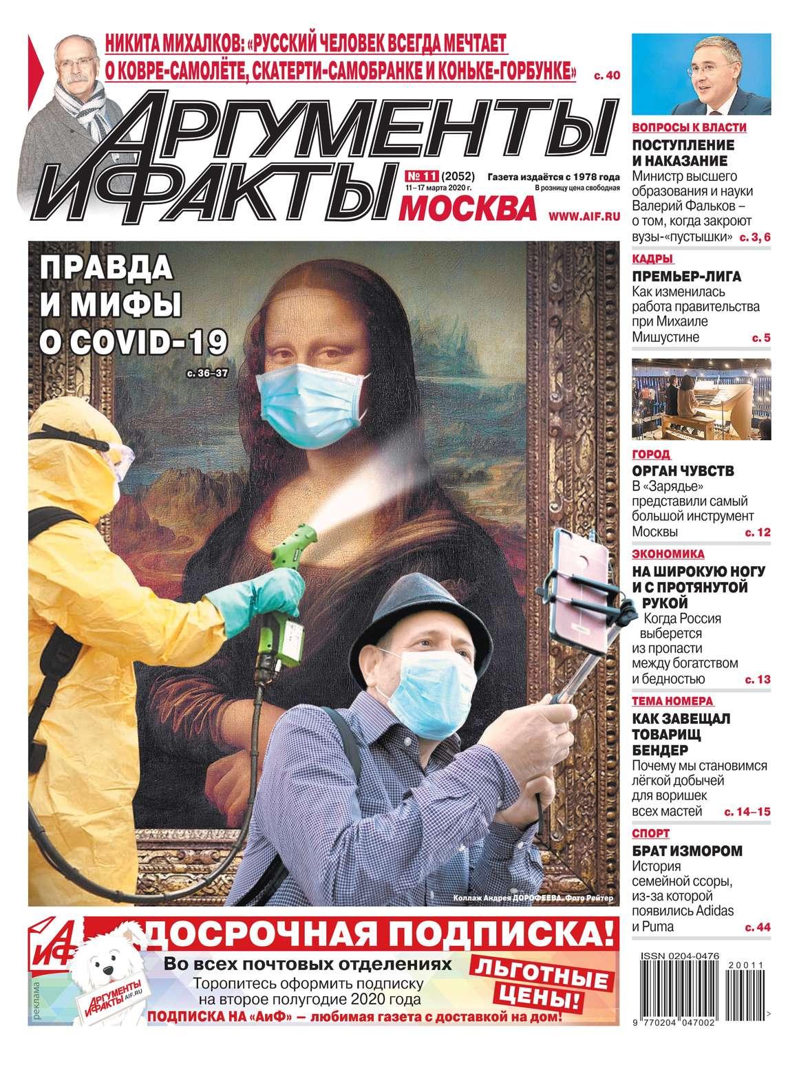 Аргументы и Факты Москва 11-2020
