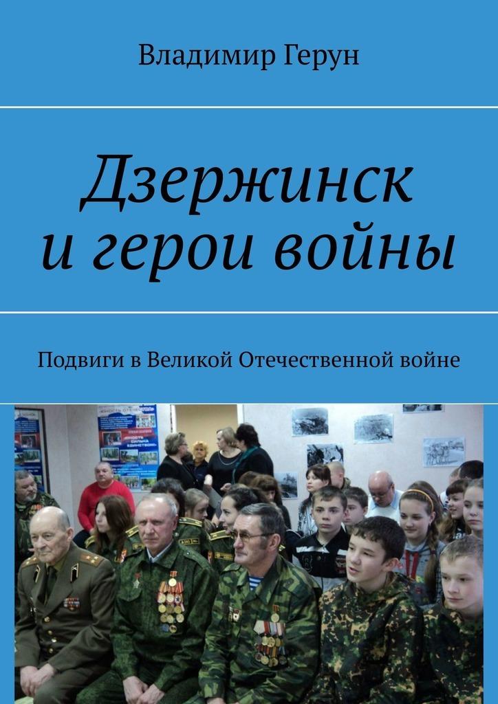 Дзержинск игерои войны. Подвиги вВеликой Отечественной войне