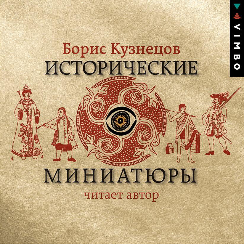 Борис Кузнецов Исторические миниатюры