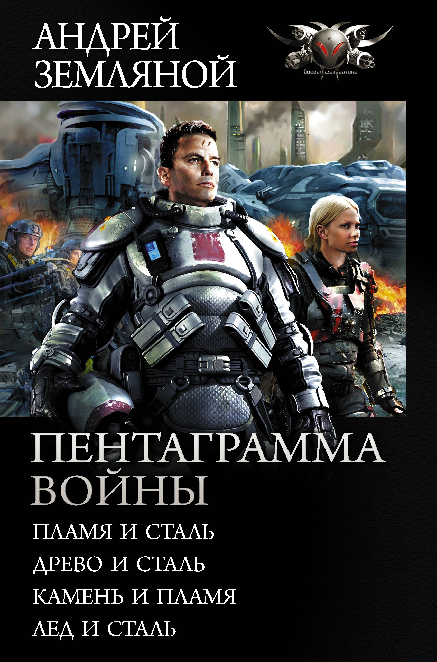 Андрей Земляной «Пентаграмма войны: Пламя и сталь, Древо и сталь, Камень и пламя, Лёд и сталь»