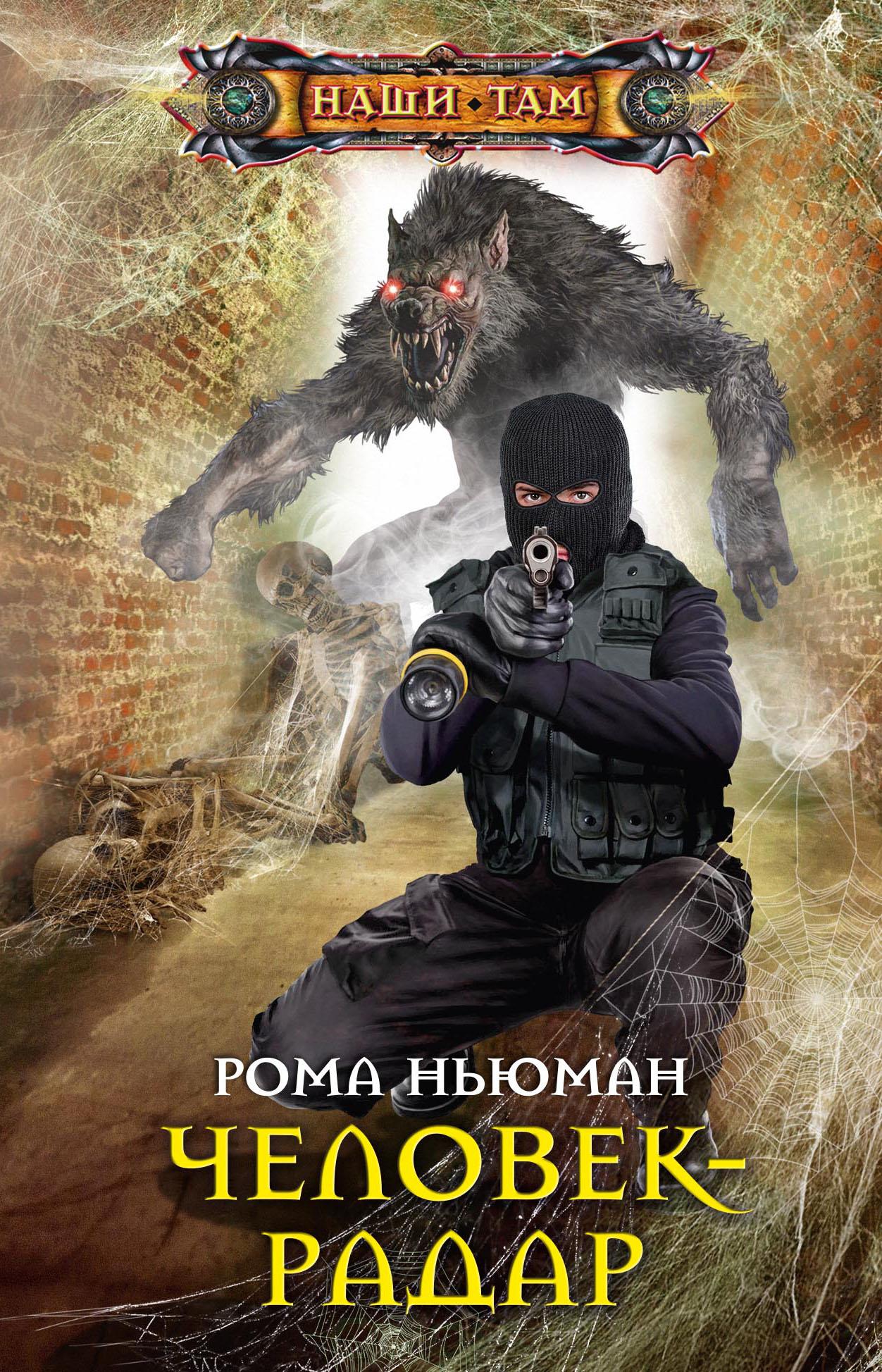 Рома Ньюман Человек-радар