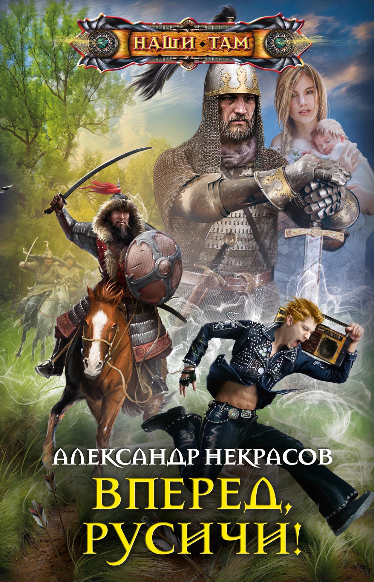 Александр Некрасов Вперед, русичи!