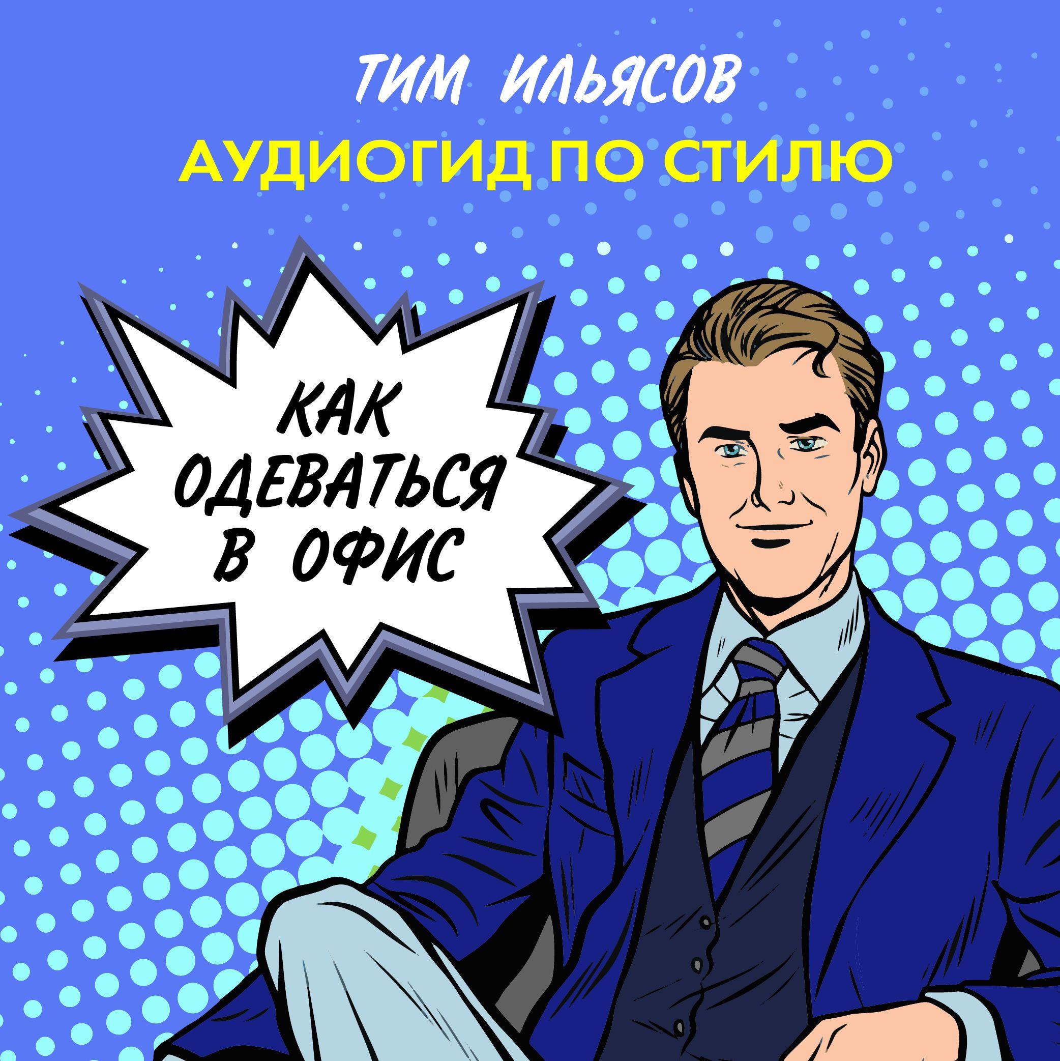 Тим Ильясов Как одеваться в офис