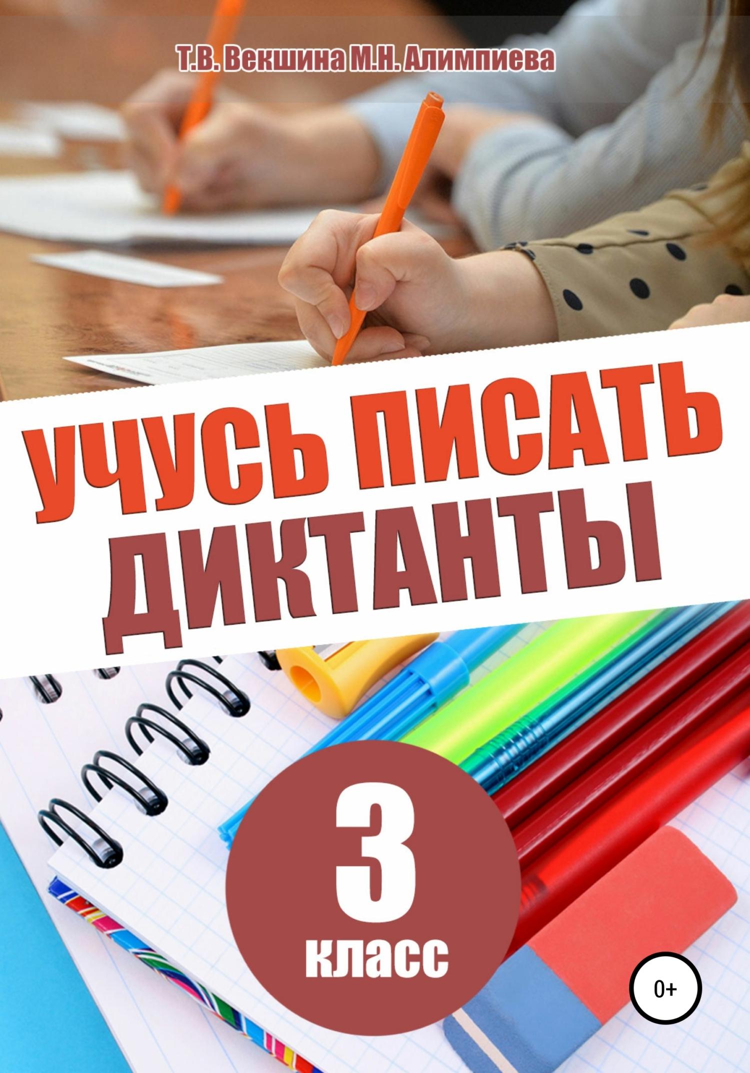 цена на Татьяна Владимировна Векшина Учусь писать диктанты. 3 класс