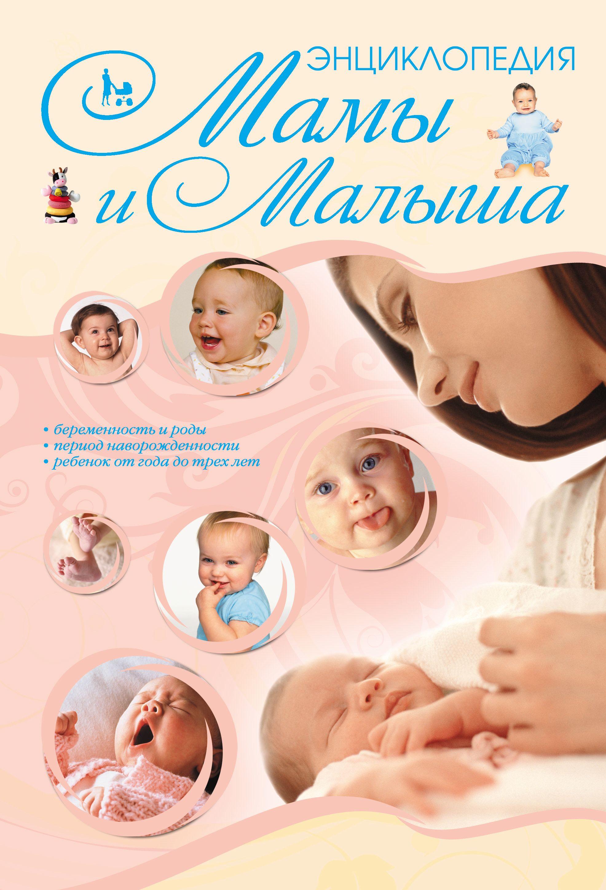 Отсутствует Энциклопедия мамы и малыша