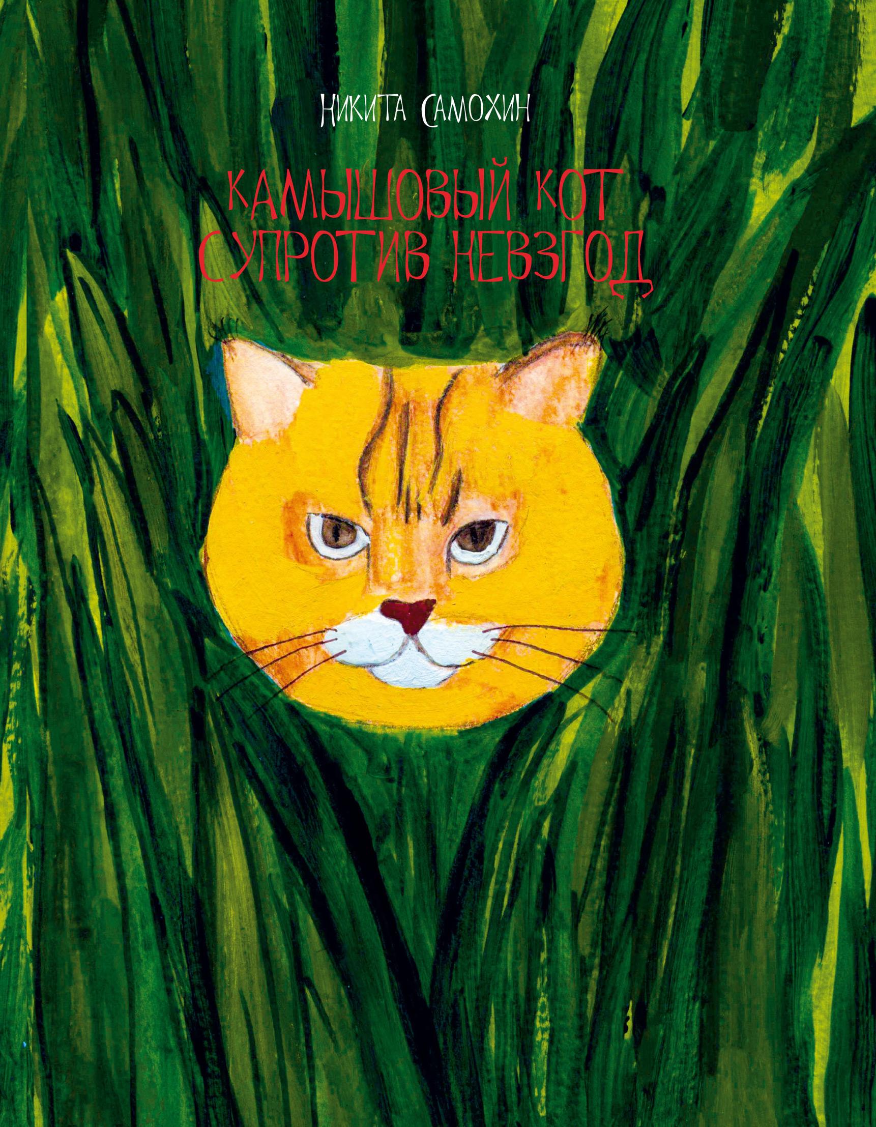 Никита Самохин Камышовый кот супротив невзгод никита самохин заряница