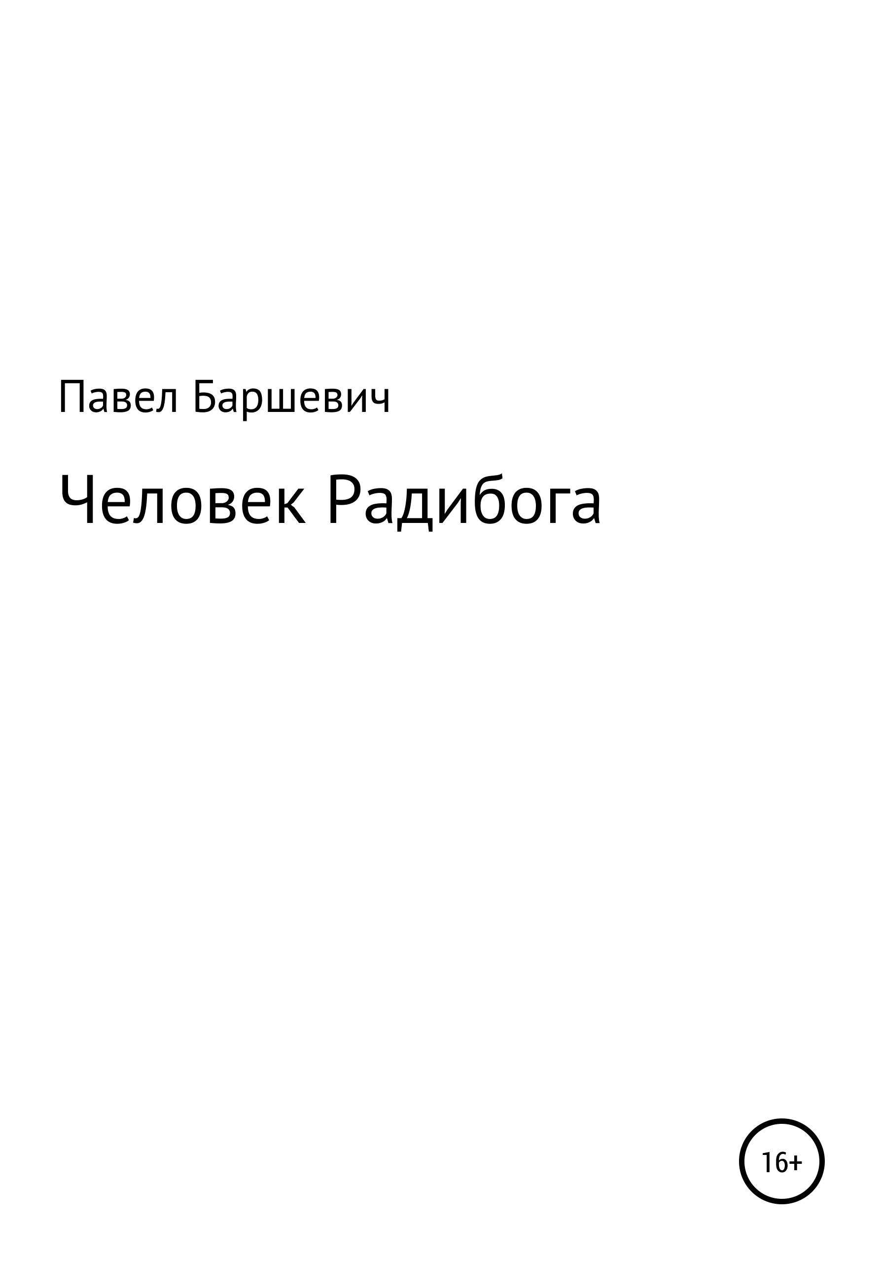 Павел Баршевич Человек Радибога