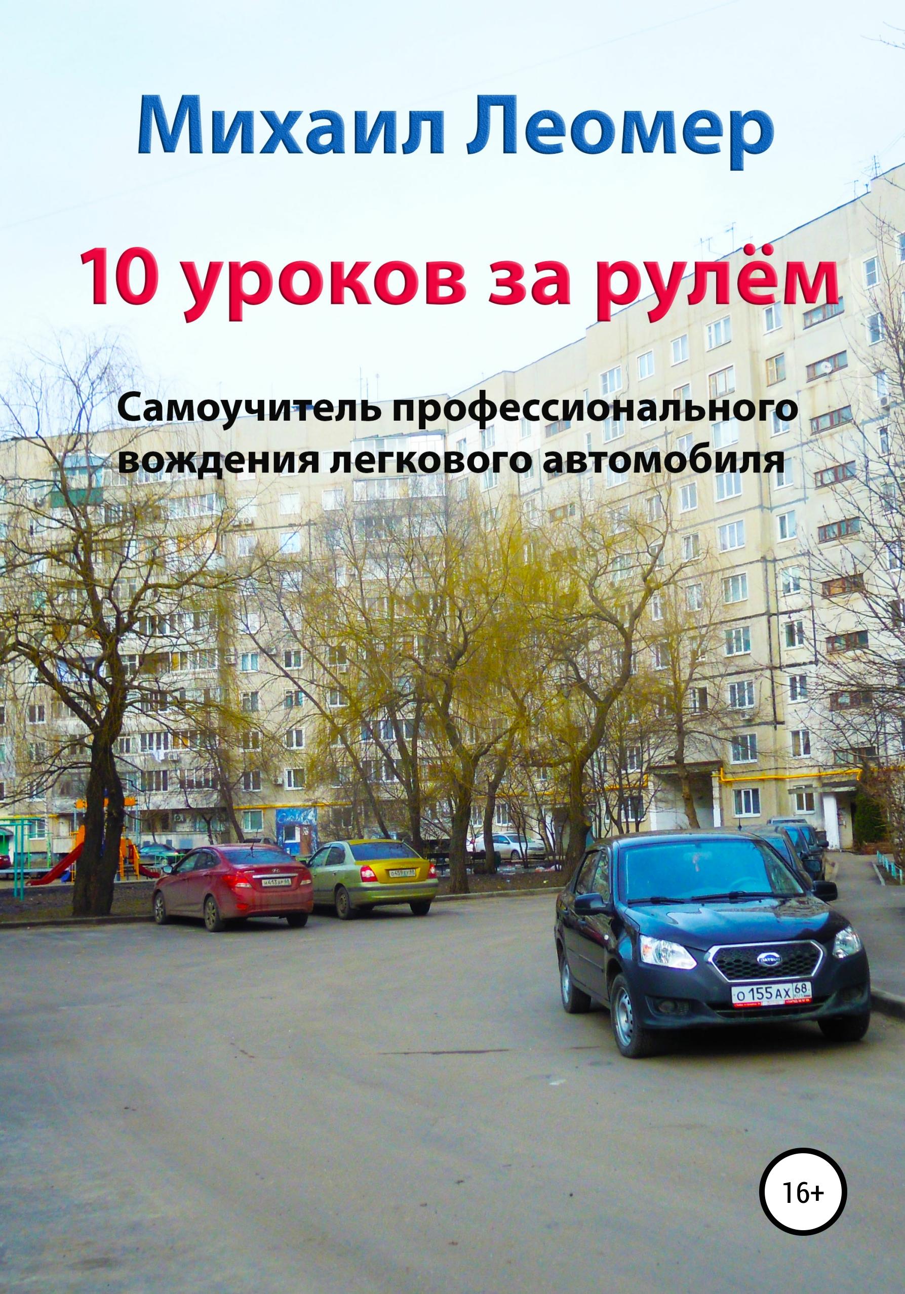 цена на Михаил Леомер 10 уроков за рулём. Самоучитель профессионального вождения легкового автомобиля
