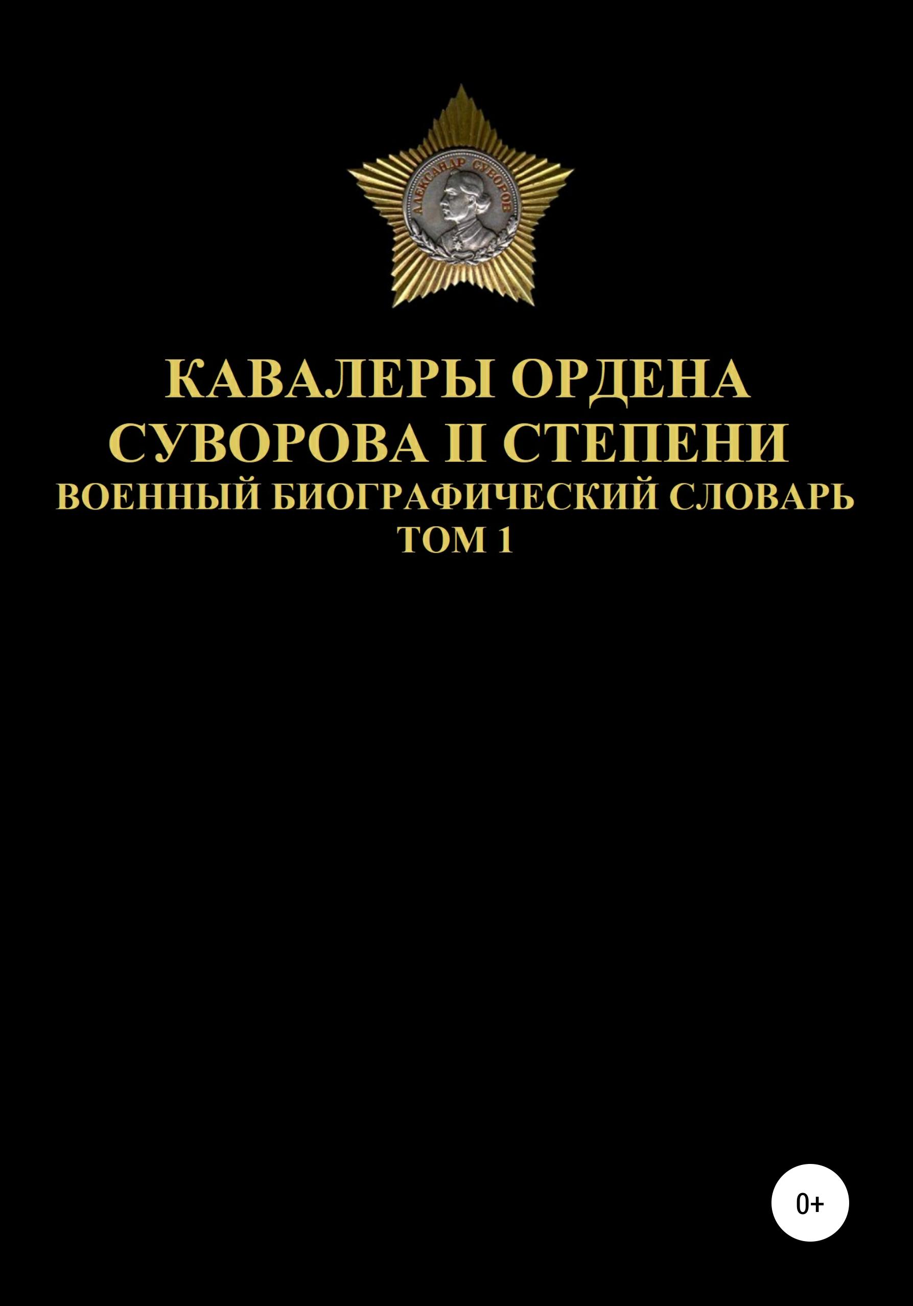 Денис Юрьевич Соловьев Кавалеры ордена Суворова II степени. Том 1