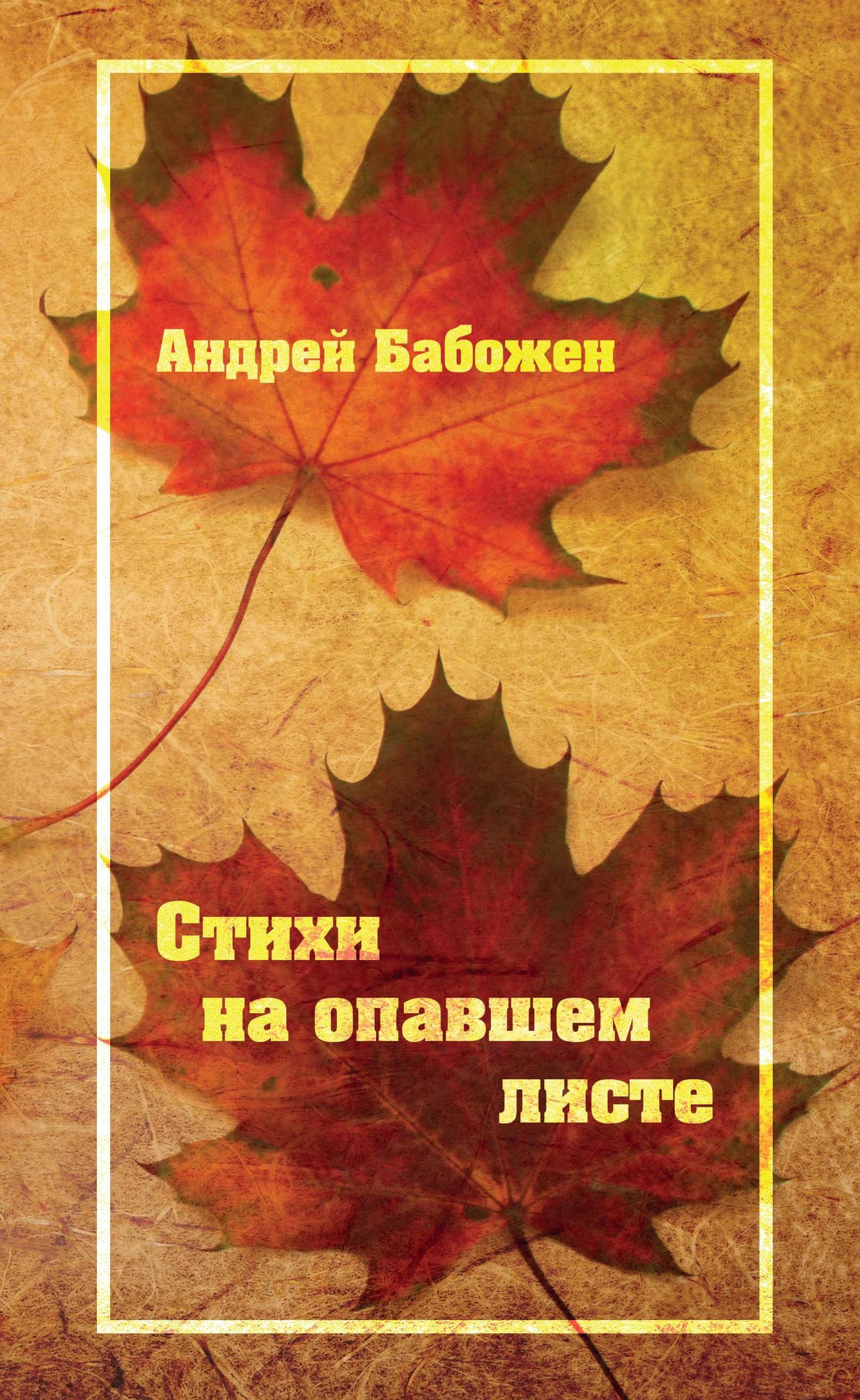 Андрей Бабожен Стихи на опавшем листе андрей шаламов лирика