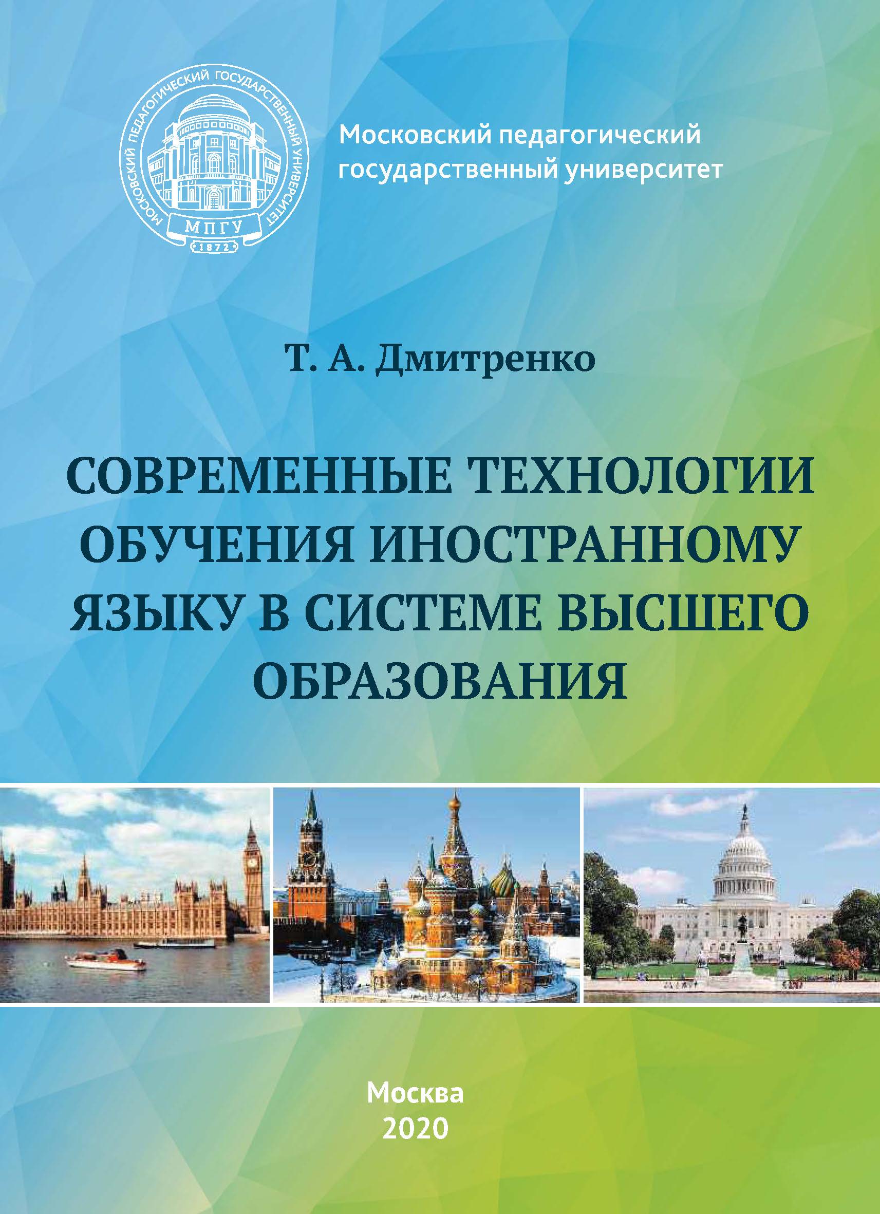 Т. А. Дмитренко Современные технологии обучения иностранному языку в системе высшего образования