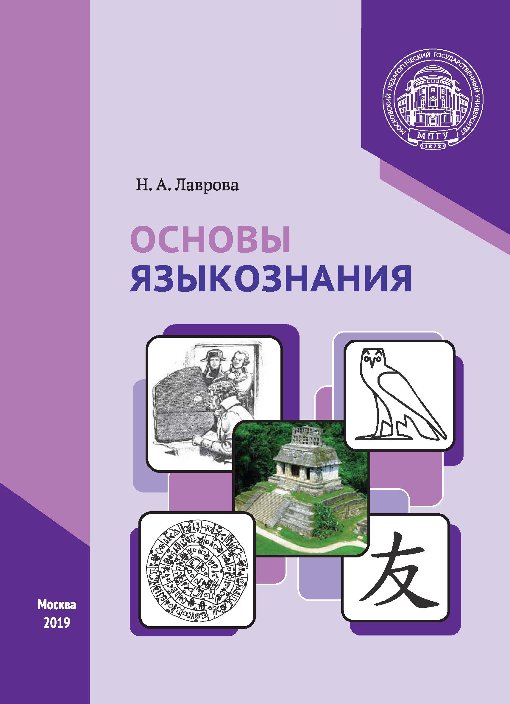 Н. А. Лаврова Основы языкознания