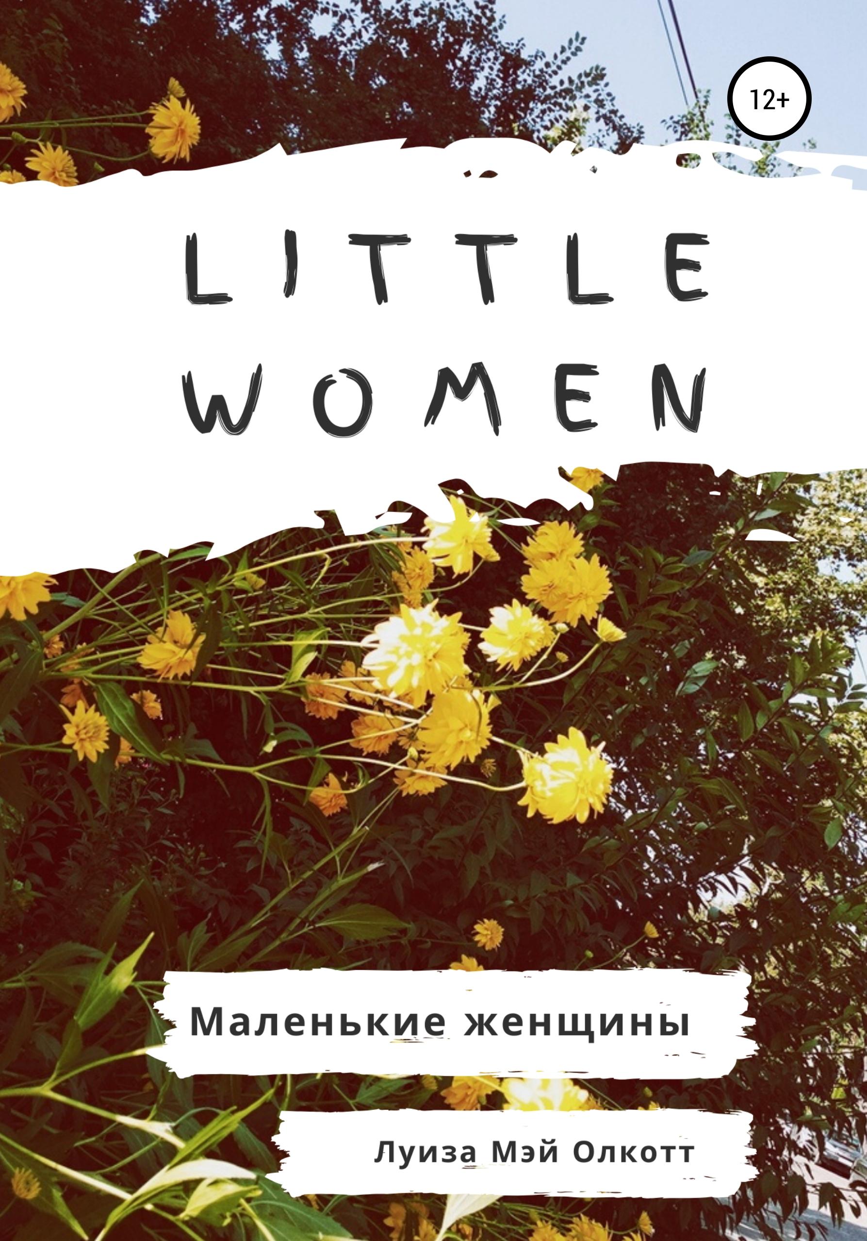 little women malenkie zhenshchiny adaptirovannaya kniga na angliyskom