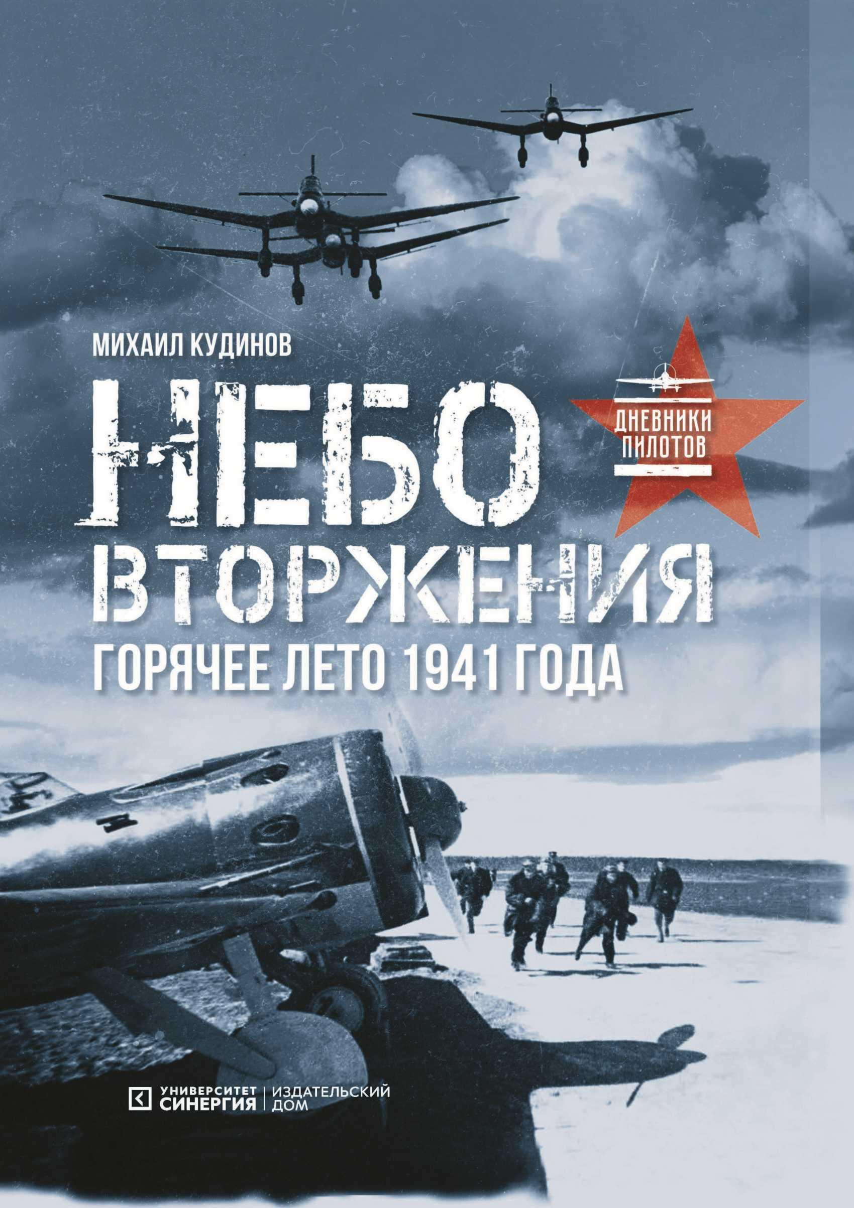 Небо вторжения. Горячее лето 1941 года