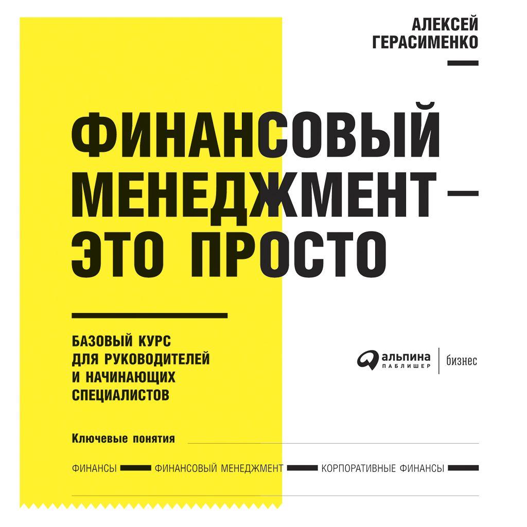 Алексей Герасименко Финансовый менеджмент – это просто: Базовый курс для руководителей и начинающих специалистов