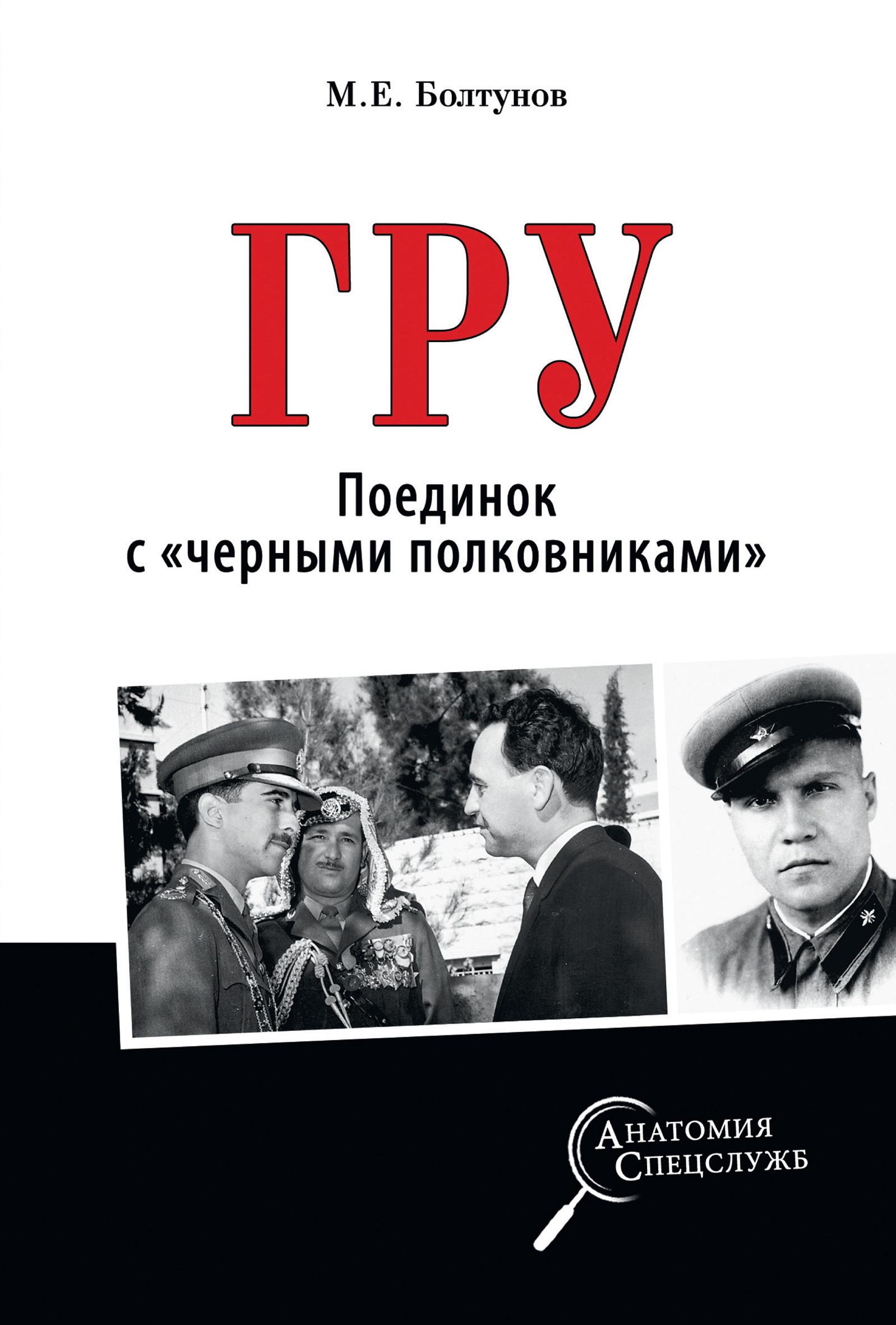 Михаил Болтунов ГРУ. Поединок с «черными полковниками»