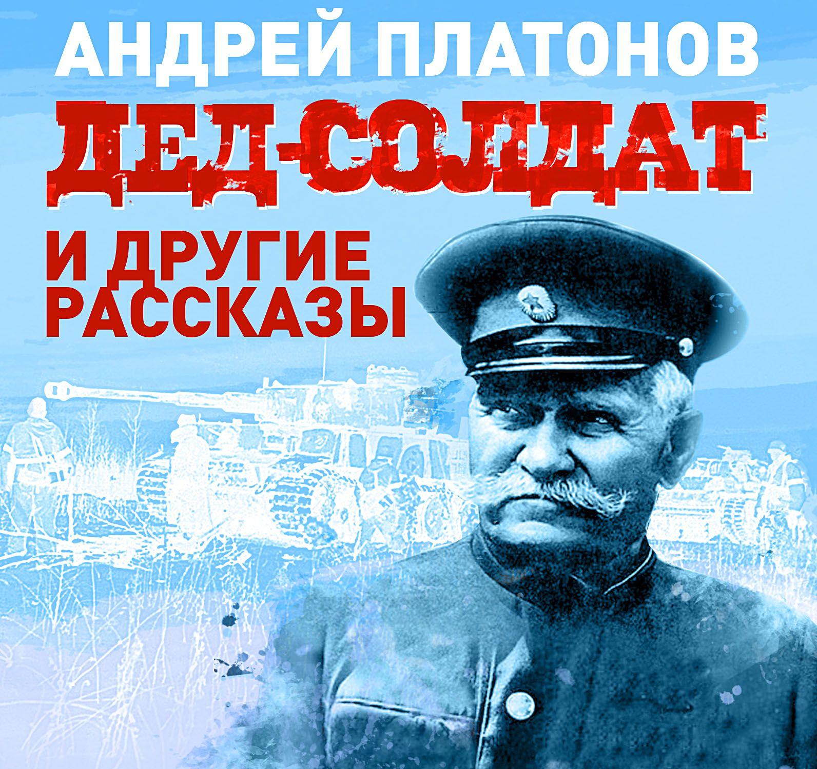 Андрей Платонов Дед-солдат и другие рассказы