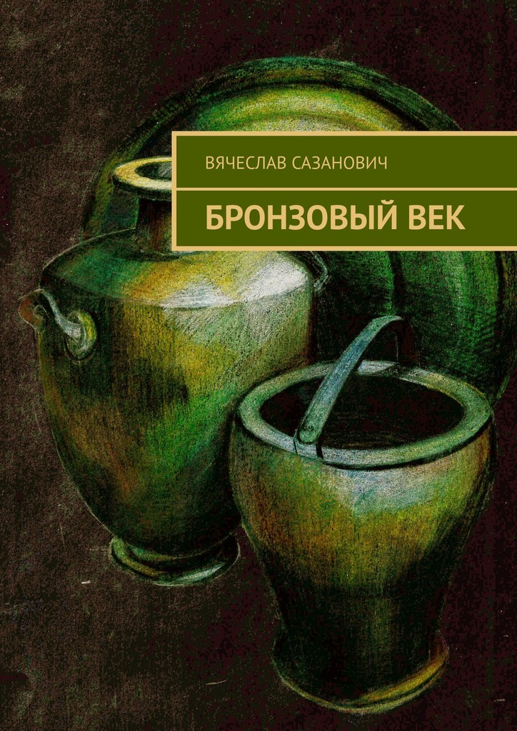 цена на Вячеслав Сазанович Бронзовыйвек