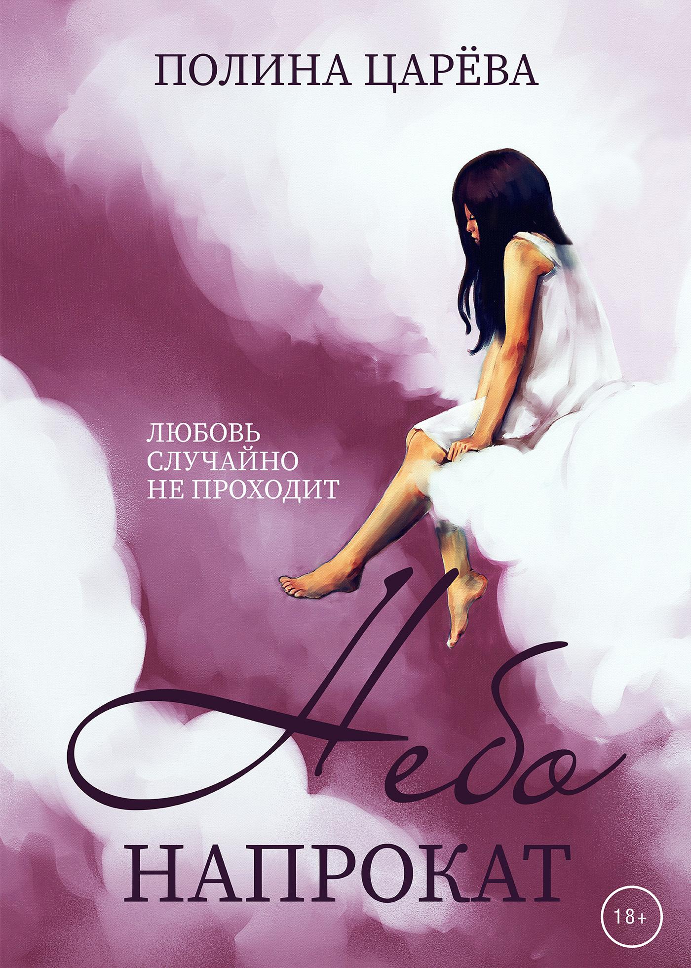 Полина Царёва Небо напрокат. Небесная симфония C-moll