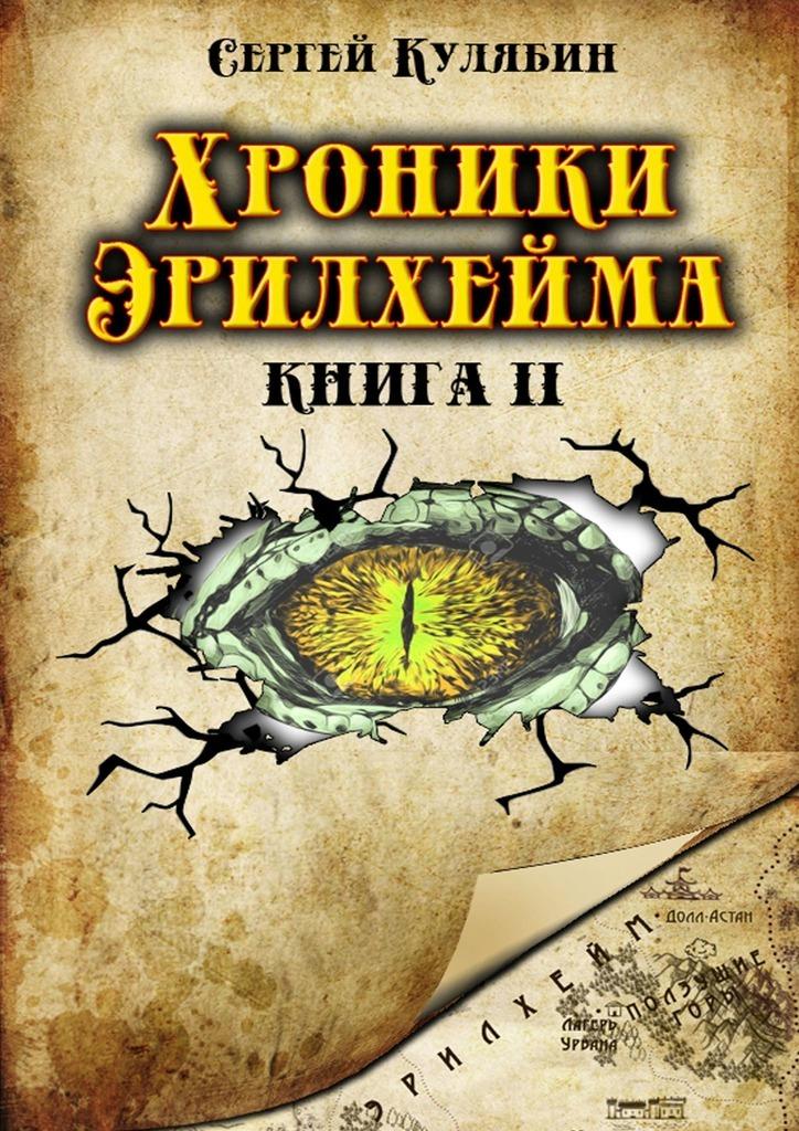 Сергей Кулябин Хроники Эрилхейма. Книга2
