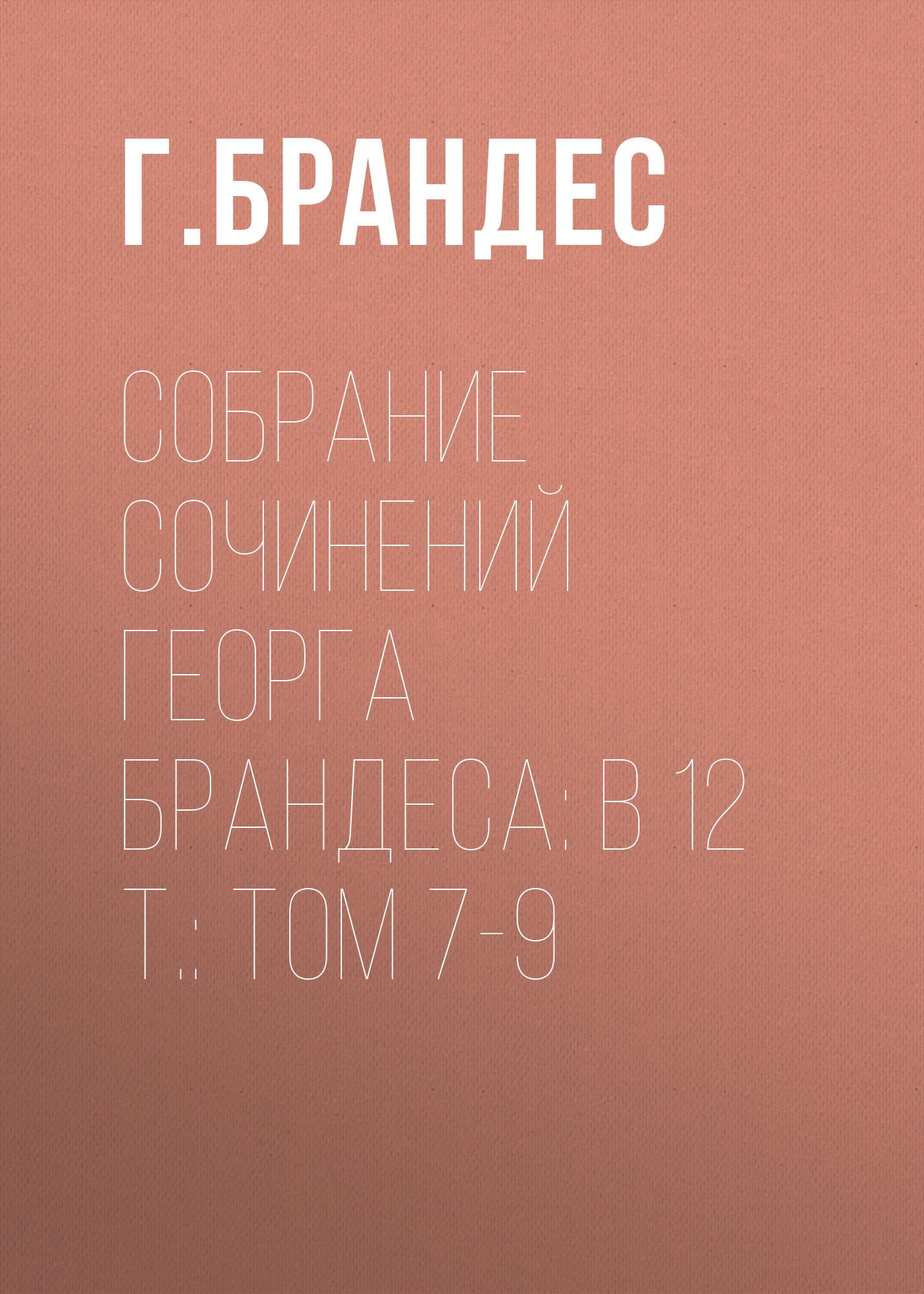 Г. Брандес Собрание сочинений Георга Брандеса: В 12 т.: Том 7-9 неизвестный автор церковные ведомости год 9 7 12