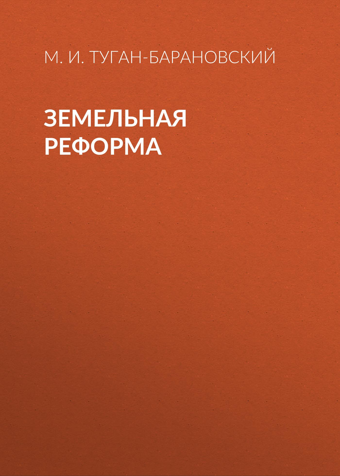 М. И. Туган-Барановский Земельная реформа милюков п шингарев а туган барановский м и др великая война век xx комплект из 2 книг