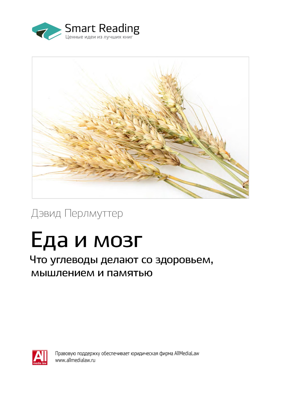 Smart Reading Краткое содержание книги: Еда и мозг. Что углеводы делают со здоровьем, мышлением и памятью. Дэвид Перлмуттер цена 2017