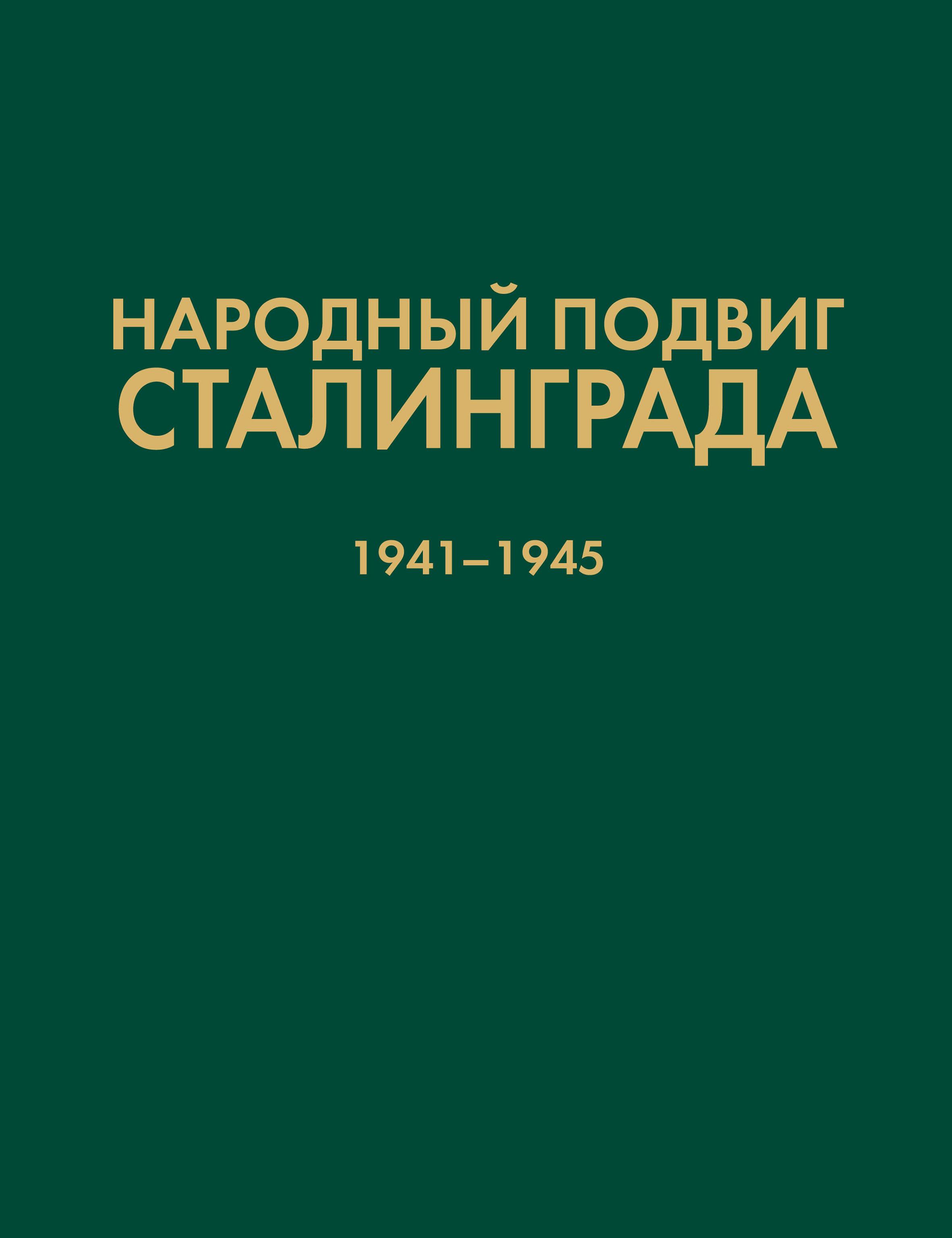 narodnyy podvig stalingrada dobrovolcheskie formirovaniya grazhdanskogo naseleniya 19411945 gg